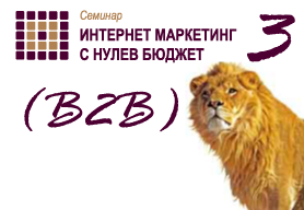 zerо marketing seminar