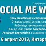 Маркетинг събитията през април, препоръчани от Boris Domain