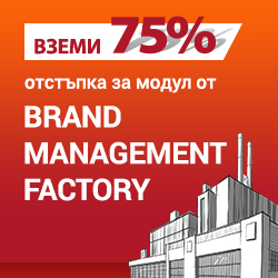 Brand Management Factory