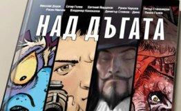 Thumbnail image for Над Дъгата 2012 – свалете своето пиратско копие!